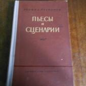 книга: Пьесы и сценарии. Рахманов Л. 1956 год.