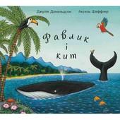 Равлик і кит. Джулія Дональдсон