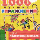 1000 лучших упражнений для подготовки к школе