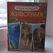 Энциклопедия животных Взрослые и детеныши 175с. ил.