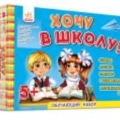 Хочу в школу! Обучающий набор рус.укр.