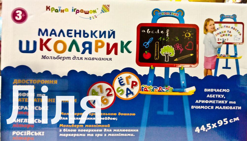 Мольберт дошка знань маленький школярик (0703-ru) (російська, українська та англійська абетка) фото №1