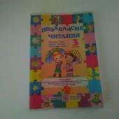 Книга по внеклассному  чтению 3 класс на укр. языке