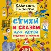 Сергей Михалков, Эдуард Успенский: Стихи и сказки для детей.