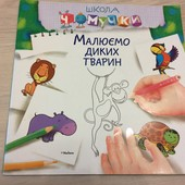 Книга малюємо диких тварин