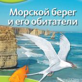 Морской берег и его обитатели. Discovery Edication. Цена снижена!