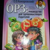 Книга Е.О. Комаровского Руководство для родителей
