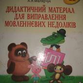 Учебное логопедическое пособие для логопедических занятий с детьми