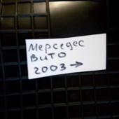 Резиновые коврики Mercedes Vito с 2003 Мерседес Vito