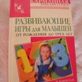 Развивающие игры для малышей от рождения до 3 лет