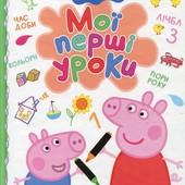 Свинка Пеппа. Мої перші уроки.