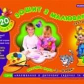 Альбоми з дитячої творчості Аплікації Малювання