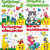 Подготовка к школе Письмо Рисование Счет рус.укр.
