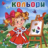 Школа малюка: Вчимо кольори П 4878
