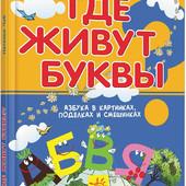 """Книга """"Где живут буквы"""" вид. """"Ранок"""""""
