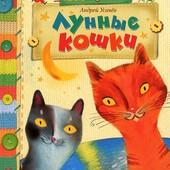 Андрей Усачев: Лунные кошки. Сборник рассказов.