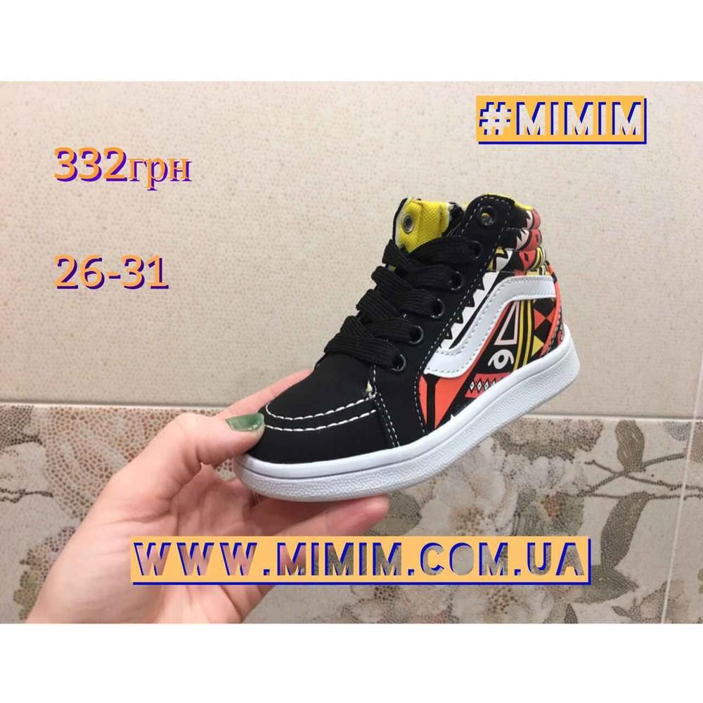 Ботинки нубук для мальчика clibee фото №1
