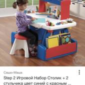 Step 2 Игровой Набор Столик + 2 стульчика цвет синий с красным 829900
