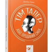 """Книга """"Тім Талер, або Проданий сміх"""" видавництва """"Час майстрів""""."""