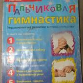 Пальчиковая гимнастика Тимофеева Е., Чернова Е.