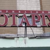 """Наружная реклама """"нотариус"""""""