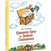 Лев Кузьмин: Капитан Коко и Зелёное стёклышко. Повесть-сказка.
