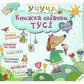Книжка собачки Тусi (+50 наклейок!)