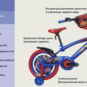 Велосипед двухколесный 141807