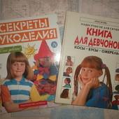 Книги для Девочек: Секреты рукоделия и Книга для девчонок: косы, бусы, ожерелья