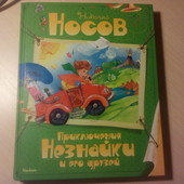 Н.Носов Приключения Незнайки и его друзей книга новая 240 страниц с иллюстрациями ценно ребенку