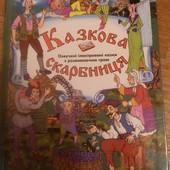 Збірники українських казочок для малюків( в ассортименті)
