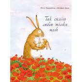 Так добре бути разом, Так сильно люблю тільки тебе  автор Ютта Ланґройтер видавництво Читаріум