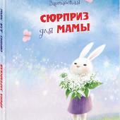 Ирина Зартайская: Сюрприз для мамы.