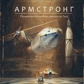 Торбен Култманн: Армстронг. Невероятное путешествие мышонка на Луну.