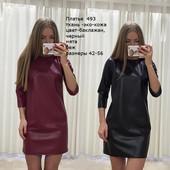 Женское платье в эко-кожа Леди размер от 42 по 56