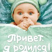 Привет, я родился! (голубой фотоальбом)
