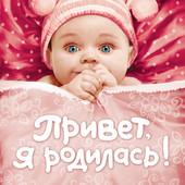 Привет, я родилась! (розовый фотоальбом)