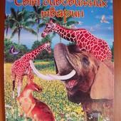 Енциклопедія дивовижних тварин!