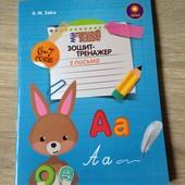 Тренировочные упражнения по математике и письму, для деток 6-7 лет