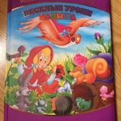 Книга веселые уроки малыша, изучаем тело, природу, животных