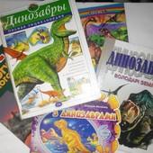 Книги про динозаврів
