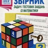 математика 3 клас збірник задач і тестових завдань Рябова.