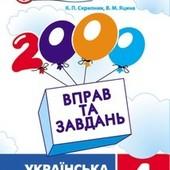 Українська мова. 4 клас.2000 вправ та завдань. Скрипник