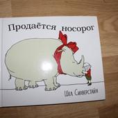 """Новая книга """"Продается носорог"""""""