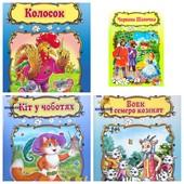 Комплект книг для малышей:Колосок, Кіт у чоботях,Вовк і семеро козенят,Червона шапочка, вид-во Пегас