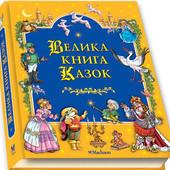 Большая книга сказок. Махаон