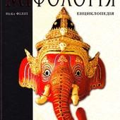 Міфологія: Енциклопедія