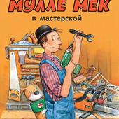 Георг Юхансон: Мулле Мек в мастерской.