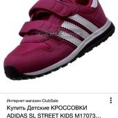Детские красовочки Adidas(оригинал)