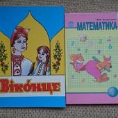 2 книги для подготовки в школу за 35 грн